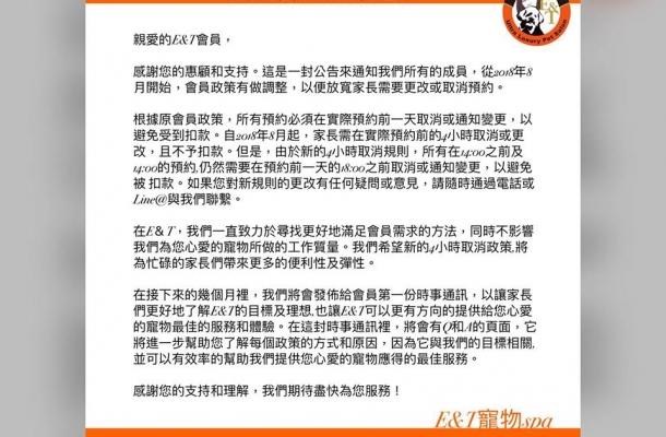 2018.08月 更改會員政策通知